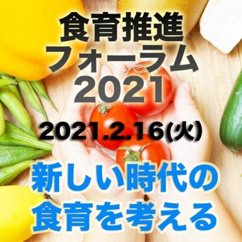 『食育推進フォーラム2021』 2月16日(火)開催