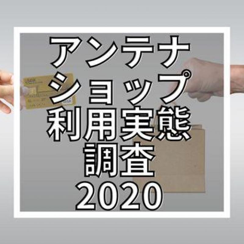 販売開始 アンテナショップの利用状況を調査・分析したデータ集「アンテナショップ利用実態調査2020」