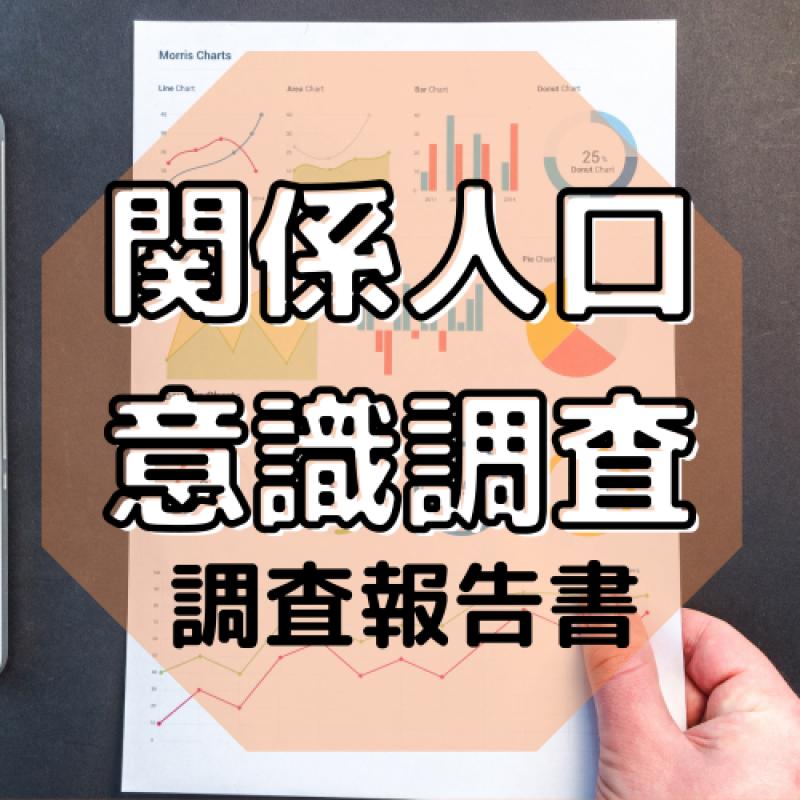 """各県の """"関係人口の移住意欲・情報ニーズを数値化"""" 調査報告書"""