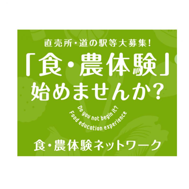食農体験情報募集開始(体験を実施している団体・農園等を対象)