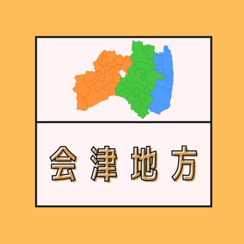 ふくしまエリア紹介【会津地方】
