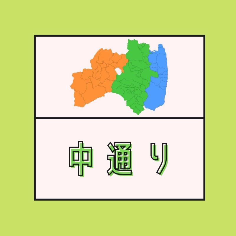 ふくしまエリア紹介【中通り】
