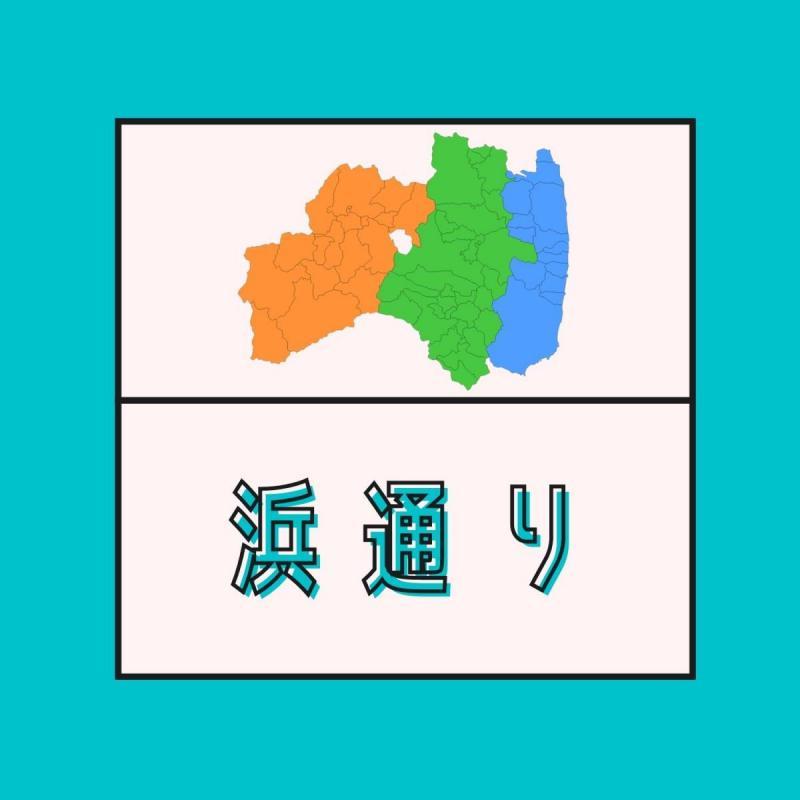 ふくしまエリア紹介【浜通り】