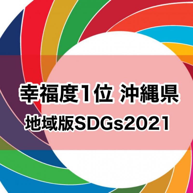 「幸福度1位は沖縄県。宮崎県は2位に」地域版SDGs調査2021