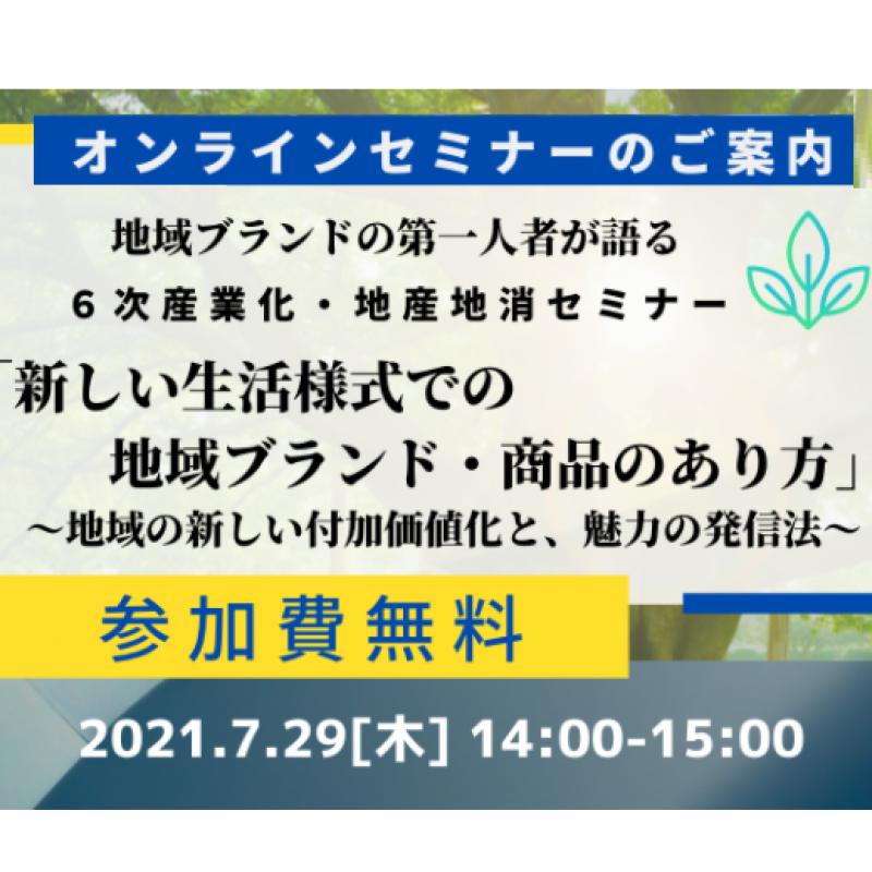 7/29 6次産業化・地産地消セミナー</BR>「新しい生活様式での地域ブランド・商品のあり方」