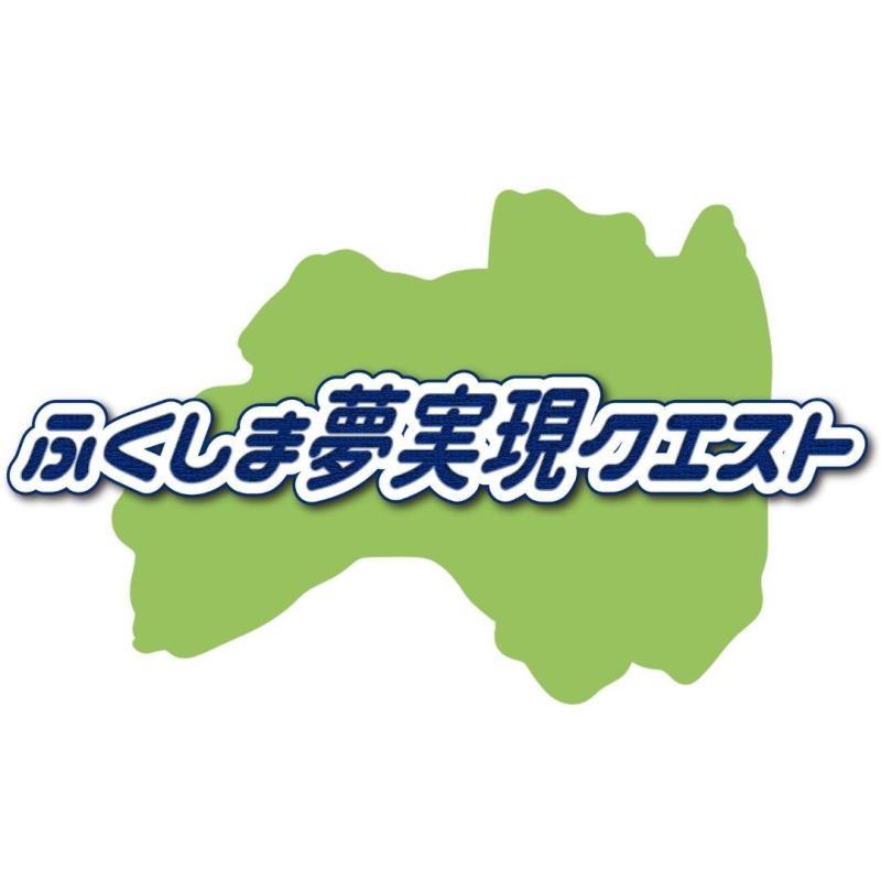 福島県の地域課題を若者が解決!「第1回ふくクエ応援会議」を都内で開催