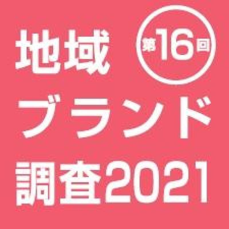 都道府県魅力度ランキング(地域ブランド調査2021)