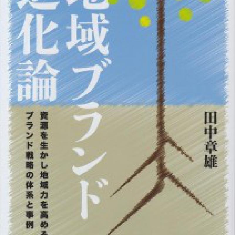 「地域ブランド進化論」(田中章雄著)を発刊