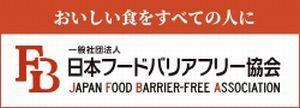 日本フードバリアフリー協会
