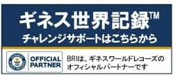 ギネス世界記録にチャレンジ