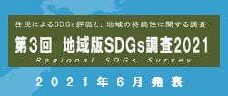 SDGs調査2019