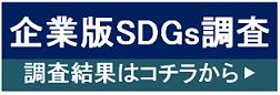 企業版SDGs