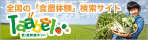 食農体験ネットTaabel