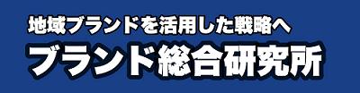 地域ブランド調査2019(総合)