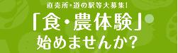 食農体験ネットワーク協議会